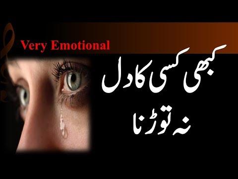 Kabhi Kisi ka Dil na Torna - Very Emotional