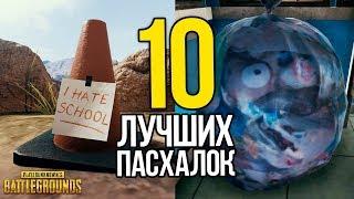10 ЛУЧШИХ ПАСХАЛОК В PLAYERUNKNOWN