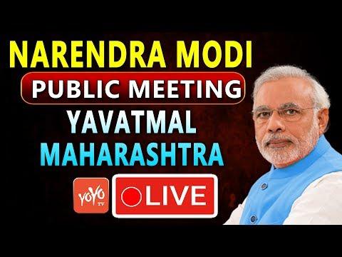 PM Modi Speech LIVE   BJP Public Meeting at at Yavatmal, Maharashtra   #NarendraModi   YOYO TV