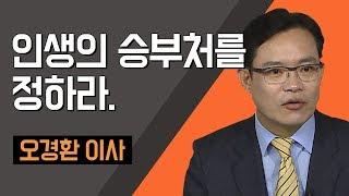 [TV특강] 인생의 승부처를 정하라. 오경환 이사