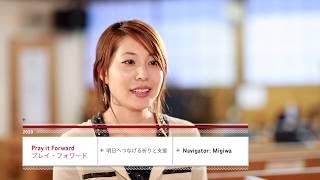 Short Ver. プレイ・フォワード 〜明日へつなげる、祈りと支援〜 [Chapter One]
