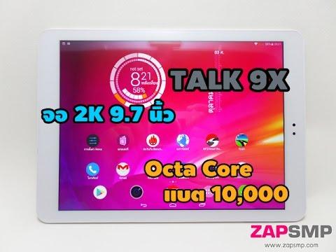 รีวิว Cube Talk 9X แท็บคุณภาพโหดมาตราฐาน Foxconn