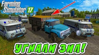 УГНАЛИ ЗИЛ С ЗЕРНОМ! ПОЛИЦЕЙСКАЯ ПОГОНЯ В FARMING SIMULATOR 17