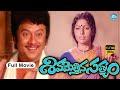 Sivamettina Satyam Full Movie | Krishnam Raju, Sharada, Jayasudha | V Madhusudhan Rao | JV Raghavulu