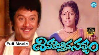 Sivamettina Satyam Full Movie   Krishnam Raju, Sharada, Jayasudha   V Madhusudhan Rao   JV Raghavulu