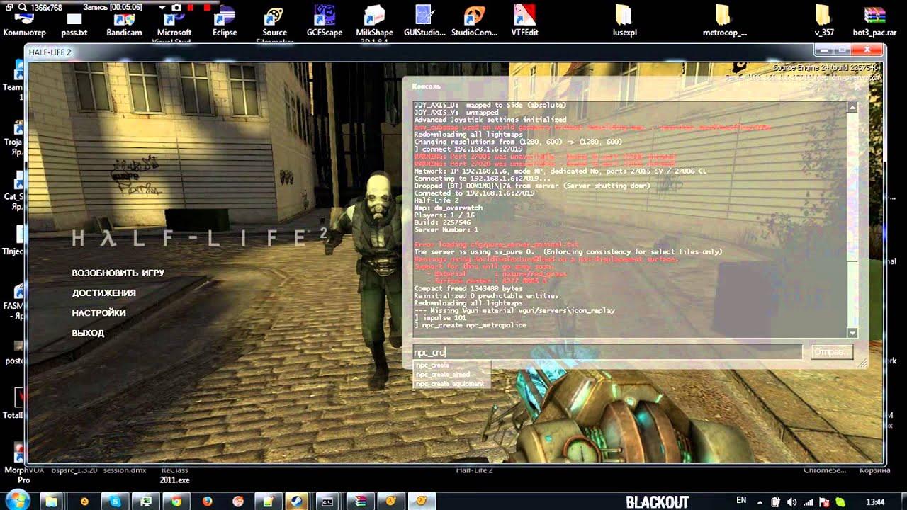 Скачать халф лайф 2 детматч с серверами
