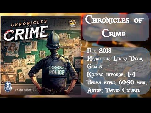 Chronicles Of Crime - обзор и правила настольной игры