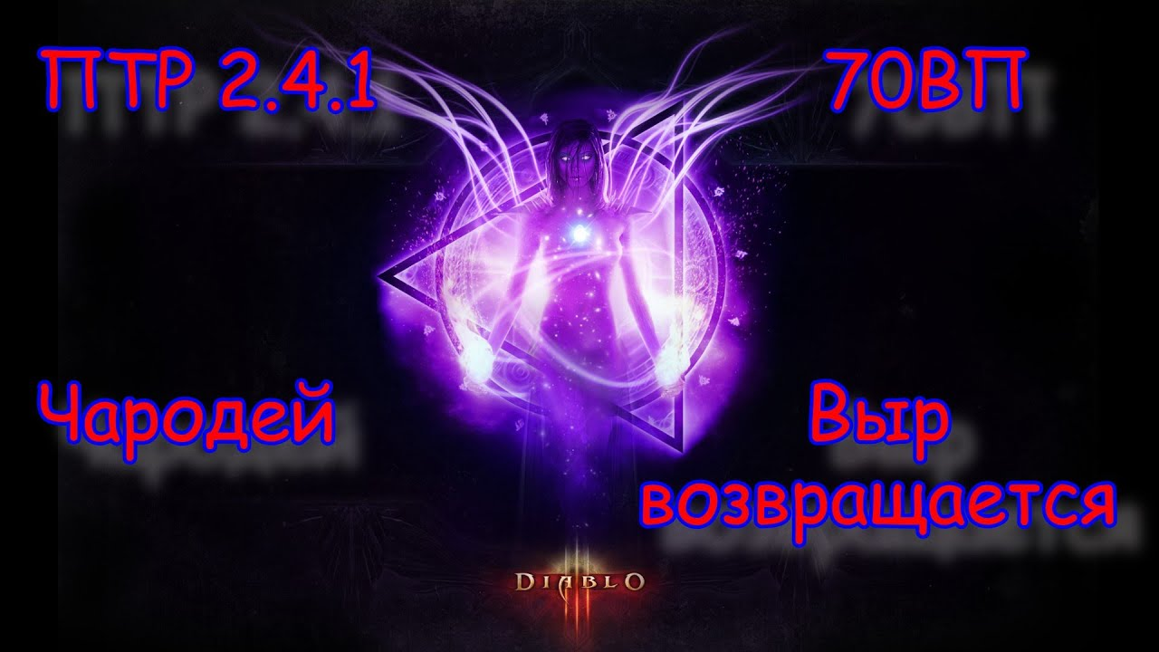 Diablo 2.4