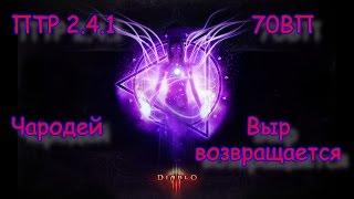 Diablo 3: ПТР 2.4.1  70 ВП Чародей (Выр Возвращается)