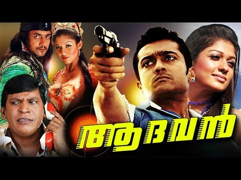 Malayalam Action Movies Full 2016 || Malayalam Full Movie 2016 New Releases | Surya Nayanthara Movie