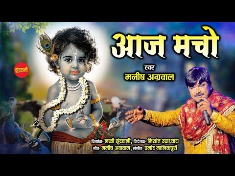 Aaj Macho - आज मचो    Manish Agrawal (Moni)- 9300982985    Lord Krishna Song 2021