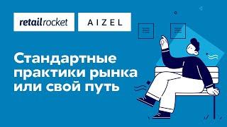Как перестать верить стандартным практикам рынка и найти свой путь: кейс персонализации Aizel.ru