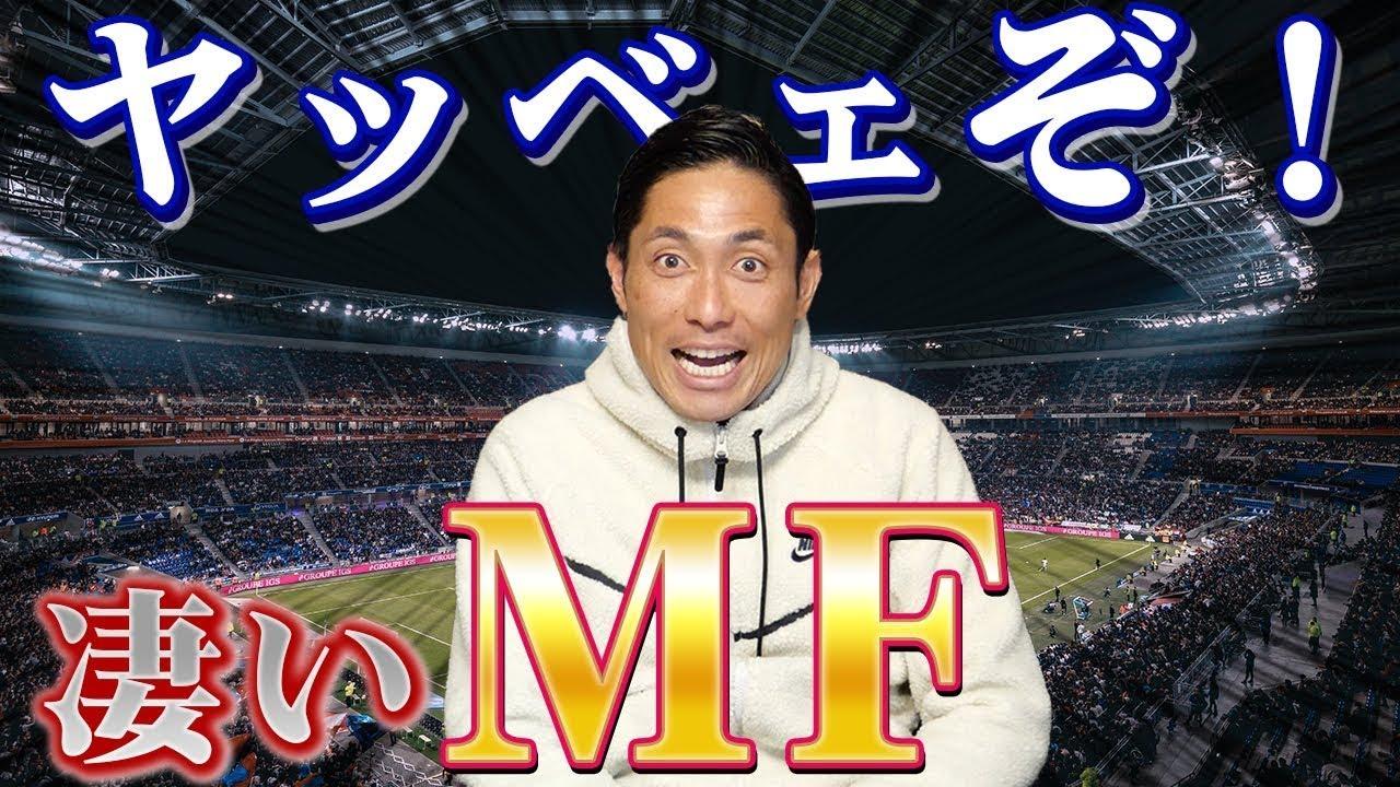 対戦してビックリ!!衝撃のMF!!