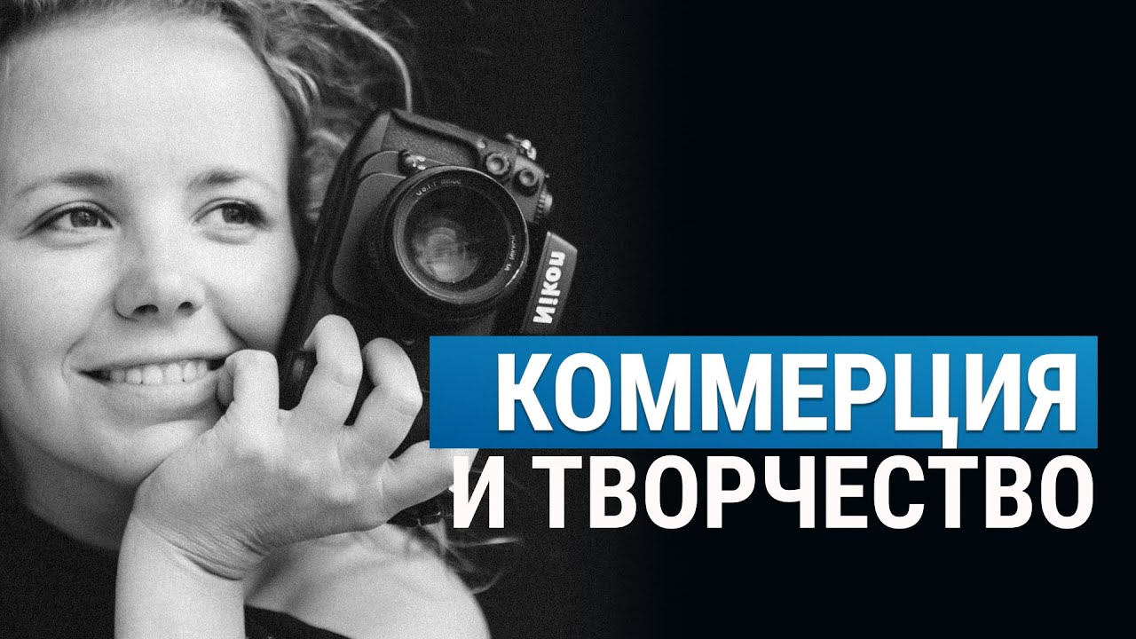 КОММЕРЧЕСКАЯ ФОТОГРАФИЯ | Рубрика: мнение фотографа с Марией Павловской