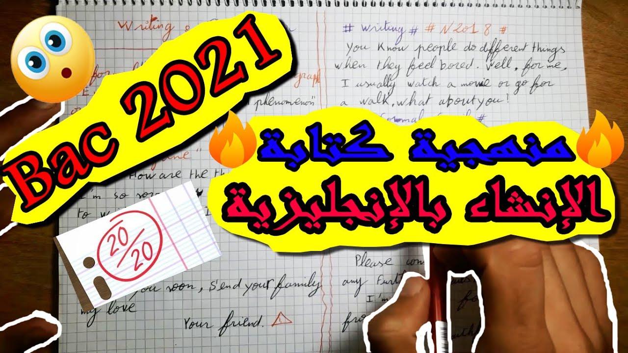 Bac 2020 Writing منهجية كتابة الانشاء بالانجليزية