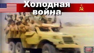 Холодная война. 17-я серия. Плохие и хорошие. Док. фильм. (CNN/BBC)