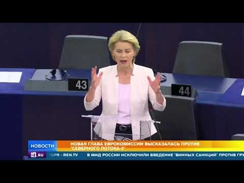 """Новая глава Еврокомиссии выступила против """"Северного потока - 2"""""""