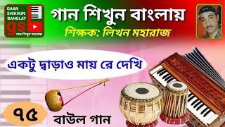 Ektu darao mayre dekhi; Learn Music in Bangla; গান শিখুন বাংলায়; Gaan Shikhun Banglay; gsb