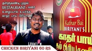 Kadhar Bhai Dum Biriyani | 60 Rs Chicken Biriyani | Saapattu Piriyan | Video Shop