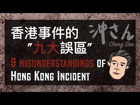 〔eng/chi-sub〕9-misunderstandings-of-hong-kong-incident|香港事件的九大誤區|沖出黎講
