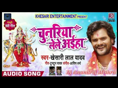 chudiya-lele-aiha-|-khesari-lal-yadaw-|-bhojpuri-bhakti-gana-2019-|-navratri-special-|-dj-anandraj-m