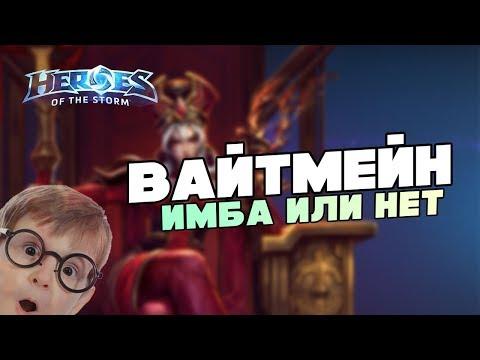 видео: Вайтмейн - имба или нет | heroes of the storm