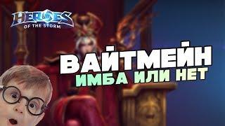 Вайтмейн - имба или нет | Heroes of the Storm