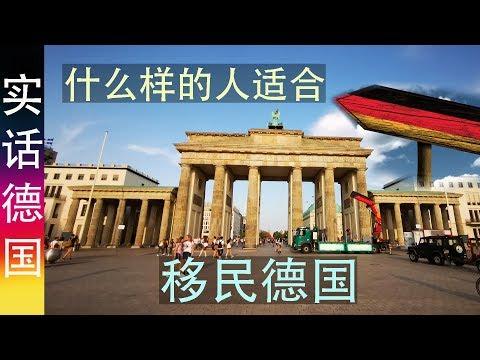 移民德国 什么人适合移民德国 德国不是移民国家 Immigration To Germany 移民德國 什麼人適合移民德國