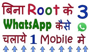 how to install 3 whatsapp in 1 mobile without root