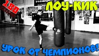 ЛОУ КИК в кикбоксинге и тайском боксе! Урок от чемпионов!