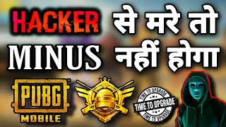 HOW TO DEAL WITH HACKERS IN PUBG MOBILE | GOOD NEWS | HACKERS SE KAISE BACHE | NEW ANTICHEAT  SYSTEM