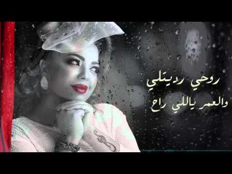 اغنية سهر ابو شروف رجعتلي 2016 كاملة MP3 + HD / Sahar Abo shrof - Reg3tely
