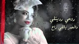 """بالفيديو .. سهر أبو شروف تطرح """"رجعتلي"""" بمناسبة عيد الحب"""