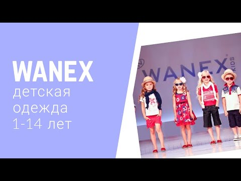 Детская одежда оптом из Турции WANEX