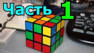 Как собрать кубик Рубика 3х3.За 30 сек.Урок 1