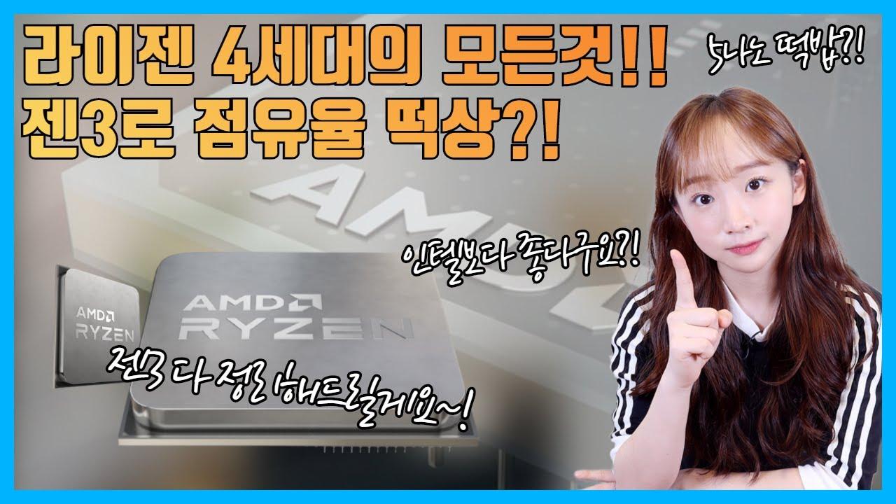 AMD 라이젠 4세대 존버중이신 분들 꼭 보세요!!! 인텔보다 좋은 성능의 젠3?!(Feat.쏘이)