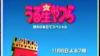 うる星やつら - Cartoon Network CM