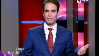 """صوت القاهرة - أحمد المسلمانى """" طالبة الصفر ... لا تستحق كل هذا الاهتمام من الاعلام """""""
