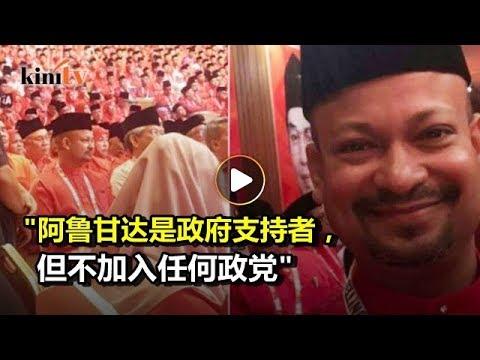 1MDB总裁穿红衣赴会  惟消息指不加入巫统