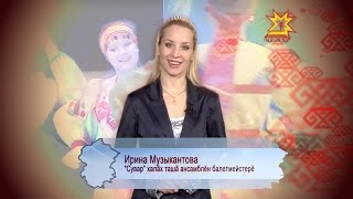 Ирина Музыкантова