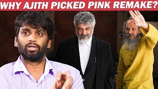 Director Siva choose the Nerkonda Paarvai Title : H Vinoth | Ajith | Vikatan Exclusive