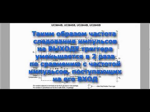 Схема и принцип работы ШИМ UC3845.  БП PowerMan IP S450T7
