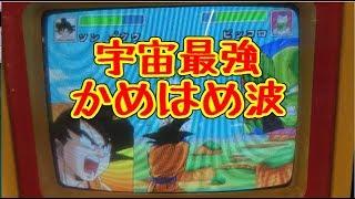 【メダルゲーム】ドラゴンボールZ 宇宙最強かめはめ波【JAPAN ARCADE】