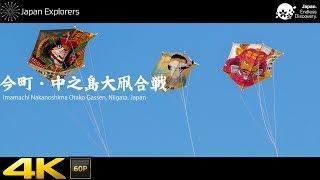 今町・中之島大凧合戦 Imamachi Nakanoshima Giant Kite Battle [4K60p]