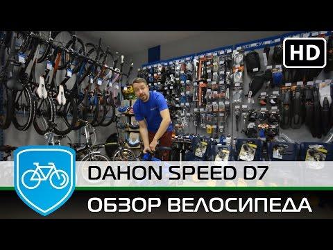 Обзор велосипеда Dahon Speed D7