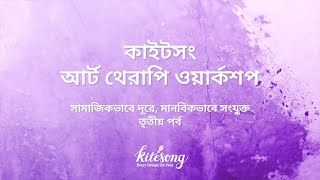Kitesong Art Therapy Workshop Instructional Video (with Bengali translation)