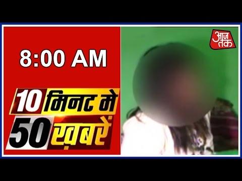 10 minute 50 Khabrien: Lady Bouncer Gangraped in Delhi