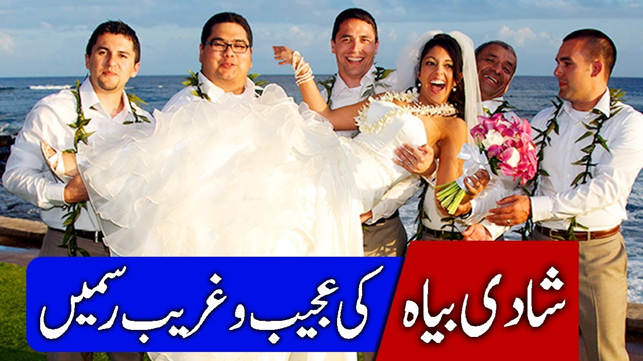 The Weirdest Wedding Traditions In The World: Weird Wedding Traditions In The World In Hindi & Urdu