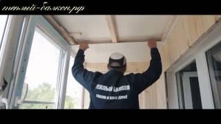 Заказать остекление балкона, Нижний Новгород ǀ  компания Теплый балкон(, 2015-08-02T18:14:32.000Z)