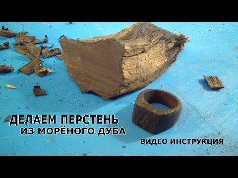 Изготовление деревянного кольца-перстня.